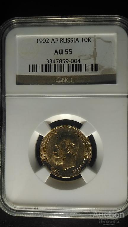 Монета 10 рублей 1902 год, А.Р.;  NGC ; золото , оригинал - экспертиза, штемпельный блеск !  аUNC !