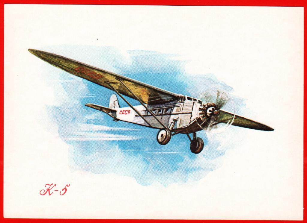 Открытки, рисунок самолета на открытку