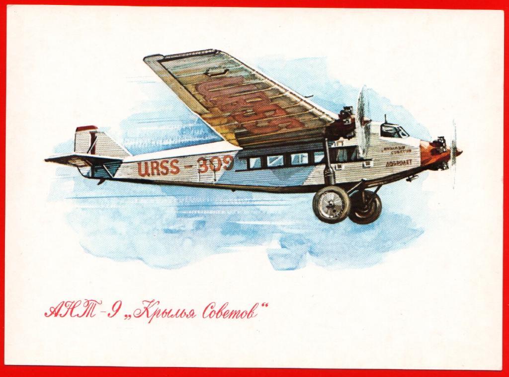 С днем воздушного флота открытка ретро