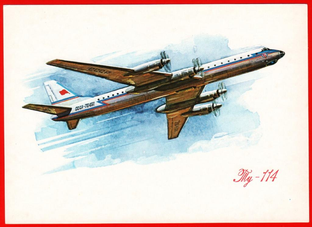 Советские открытки гражданская авиация ссср, год встречи