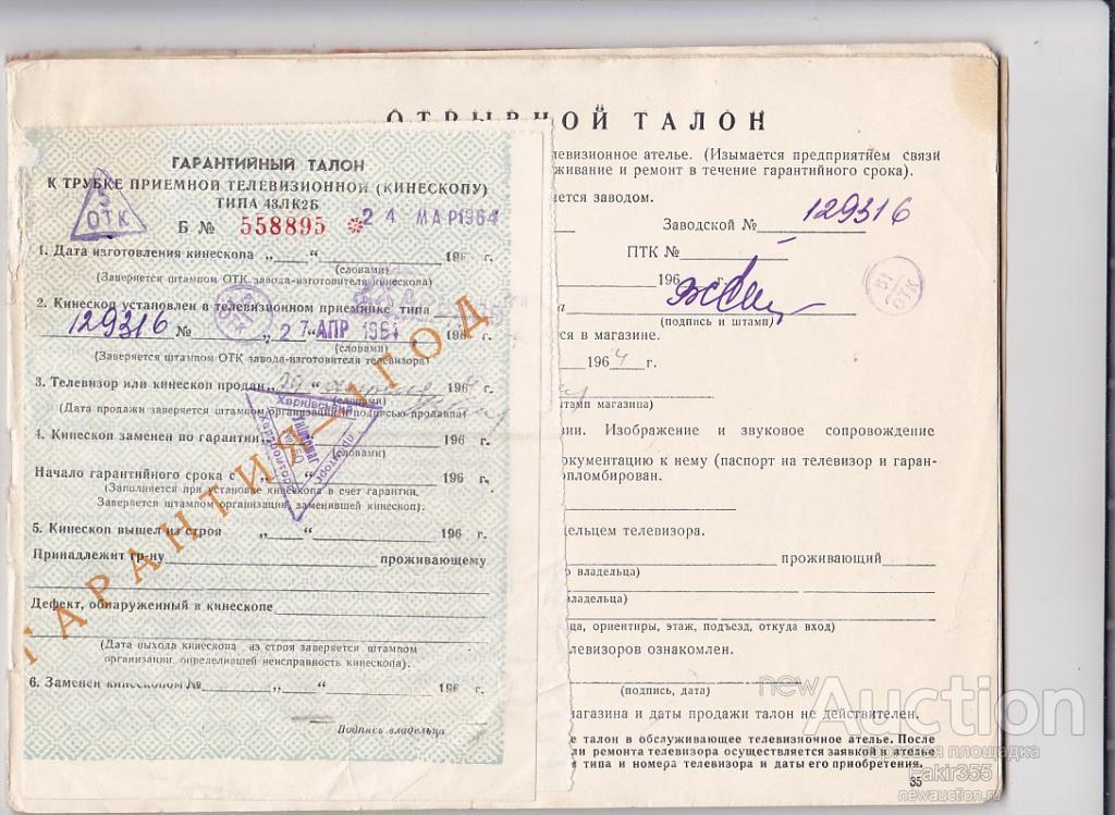 ТЕЛЕВИЗОР-РАДИОЛА ХАРЬКОВ УССР СОВНАРХОЗ 1964 ПАСПОРТ СХЕМЫ ТАБЛИЦЫ ЧЕРТЕЖИ ОПИСАНИЕ РЕМОНТ (RR)
