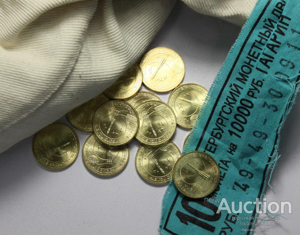 10 рублей 2011 Космос мешковые много