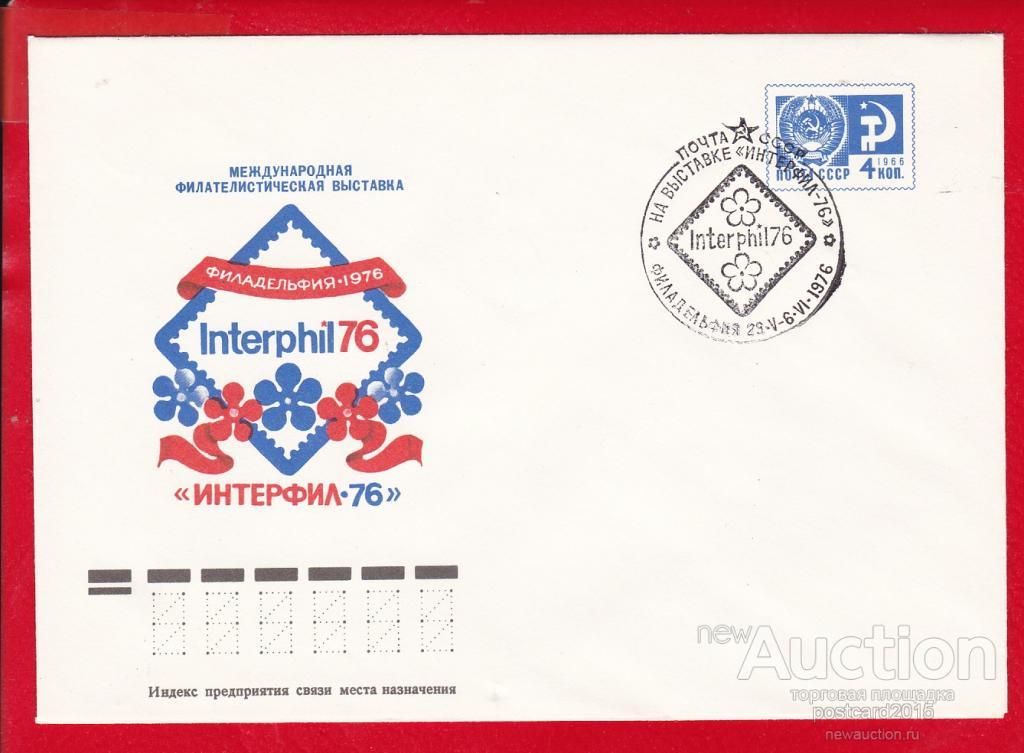 Почтовый конверт. Спецгашение Филадельфия. Филателистическая выставка Интерфил 1976 Худ.Арцименев