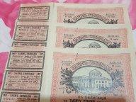 Цена снижена!!! 1000 рублей 1917 заем свободы САМАЯ РЕДКАЯ 4-я серия RRR+купоны+S/N подряд ОРИГИНАЛ