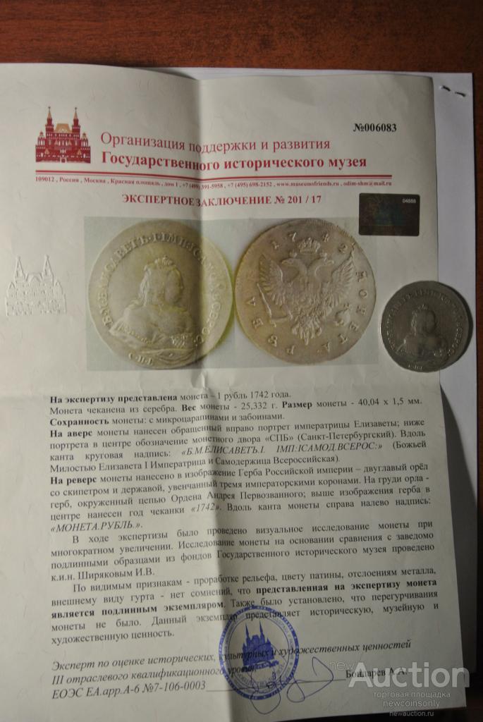 1 рубль серебро  1742г. ОТЛИЧНЫЙ СОХРАН. AU. РЕДКИЙ. ПЕРЕЧЕКАН. ЗАКЛЮЧЕНИЕ ГИМ