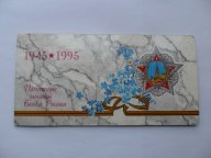 Набор 1995 г. - 50 лет Победы в ВОВ в буклете без конверта.