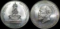 Рубль 1912 ЭБ Трон R в память открытия монумента Императору Александру III