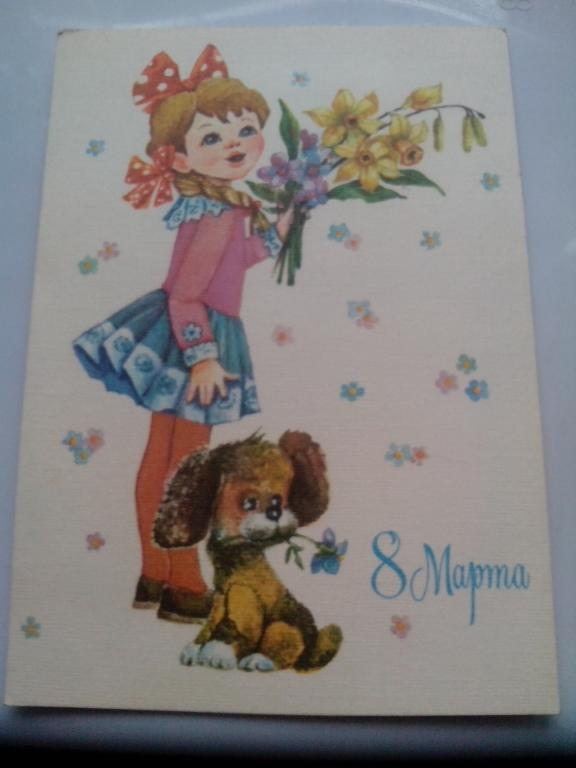 Советские открытки маниловой 20