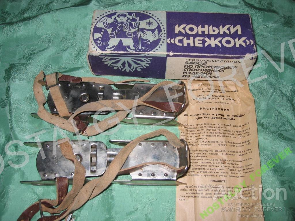 КОНЬКИ ДЕТСКИЕ 2ХПОЛОЗНЫЕ БЕЗОПАСНЫЕ СССР