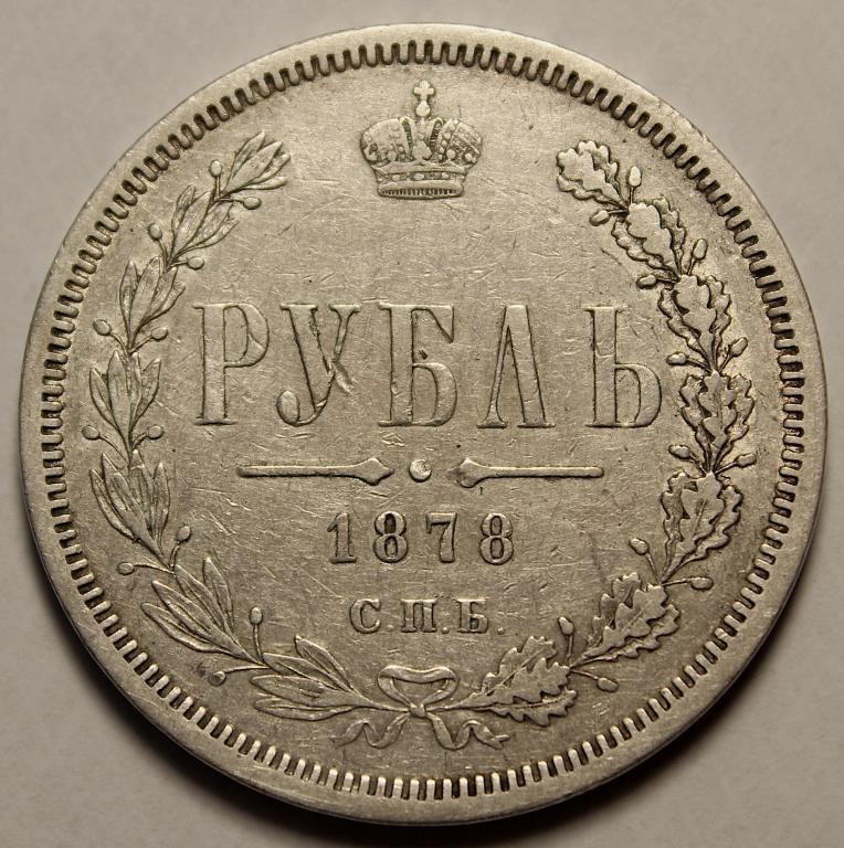 1 рубль 1878 года цена серебро купить монеты на авито в мурманске