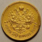 7 рублей 50 копеек 1897 год АГ. Николай II. Золото. Хорошая сохранность. Редкость!