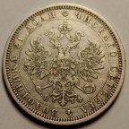 1 Рубль 1878 год СПБ - НФ. Александр II. Серебро. Отличная сохранность!