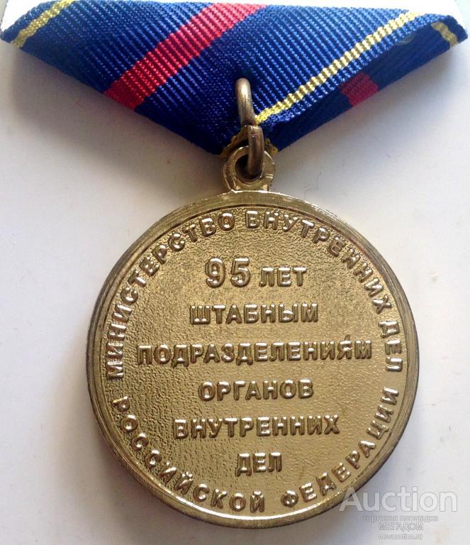 МЕДАЛЬ 95 ЛЕТ ШТАБНЫМ ПОДРАЗДЕЛЕНИЯМ ОВД МВД РФ  МВД МИЛИЦИЯ