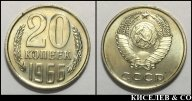 20 копеек 1966 наборные UNC- RRR