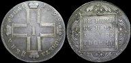 Рубль 1799 СМ МБ с рубля