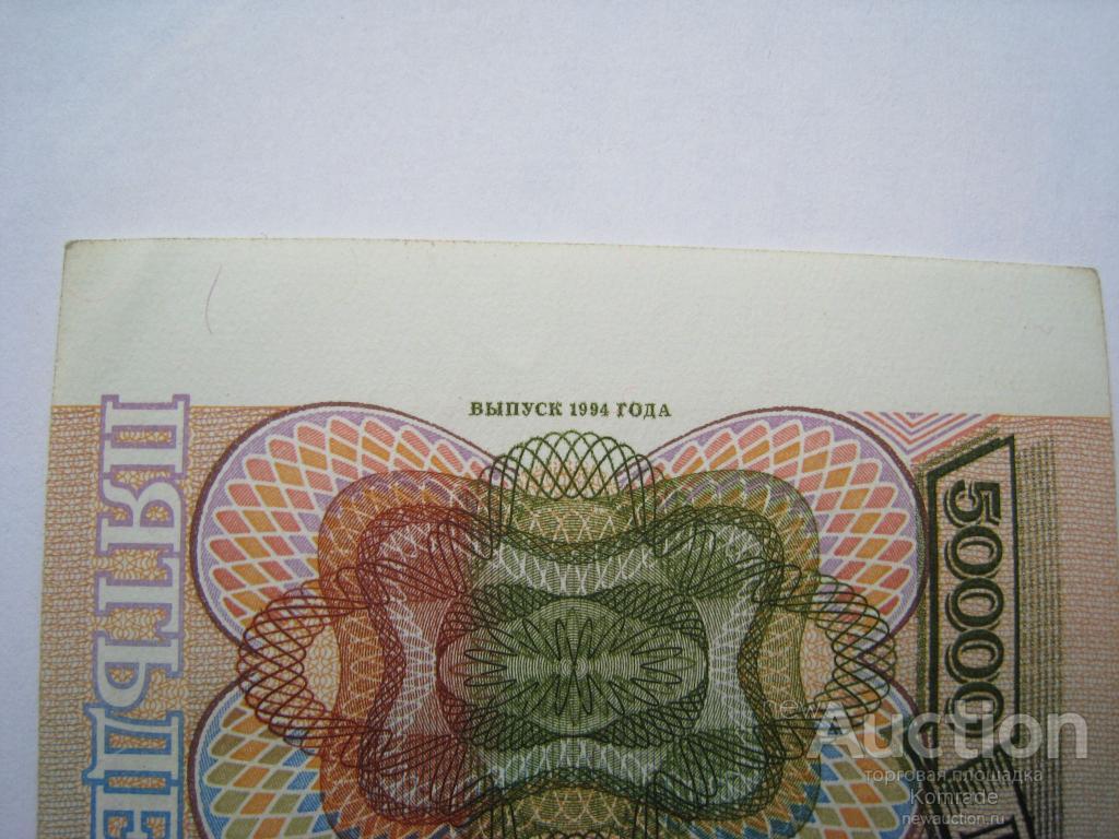 Россия 50000 рублей 1993 год , модификация 1994 года