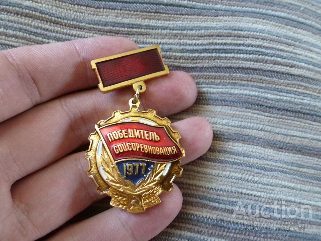 Победитель соц.соревнования 1977 год  ! ! Не дорого ! !