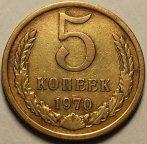 5 копеек СССР 1970 год. Хорошая сохранность. Редкая!