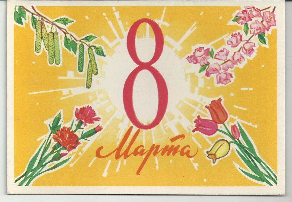 С 8 марта открытка 80-х