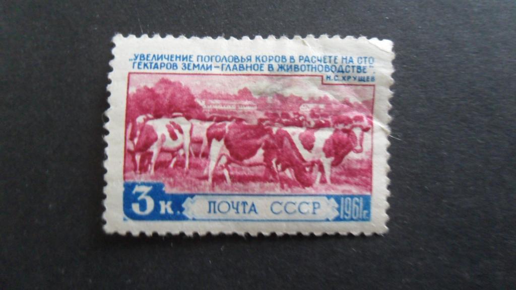 СССР 1961. Сельское хозяйство. 3 коп. Коровы. * с наклейкой. Помятость