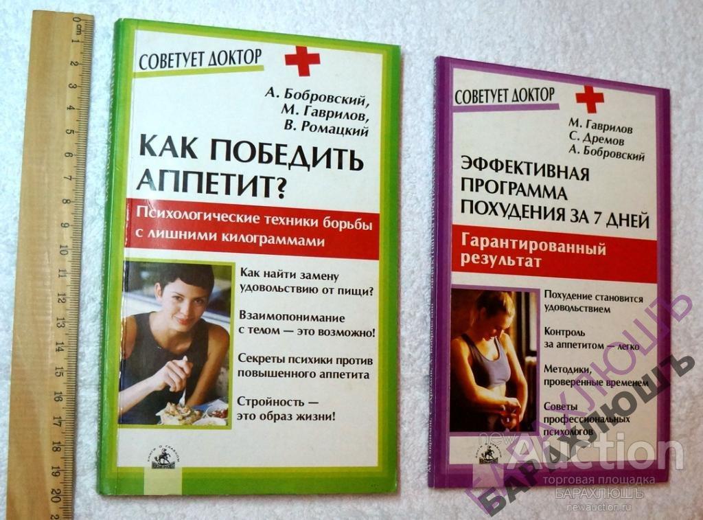 Программа Похудения По Гаврилову. Снижение веса