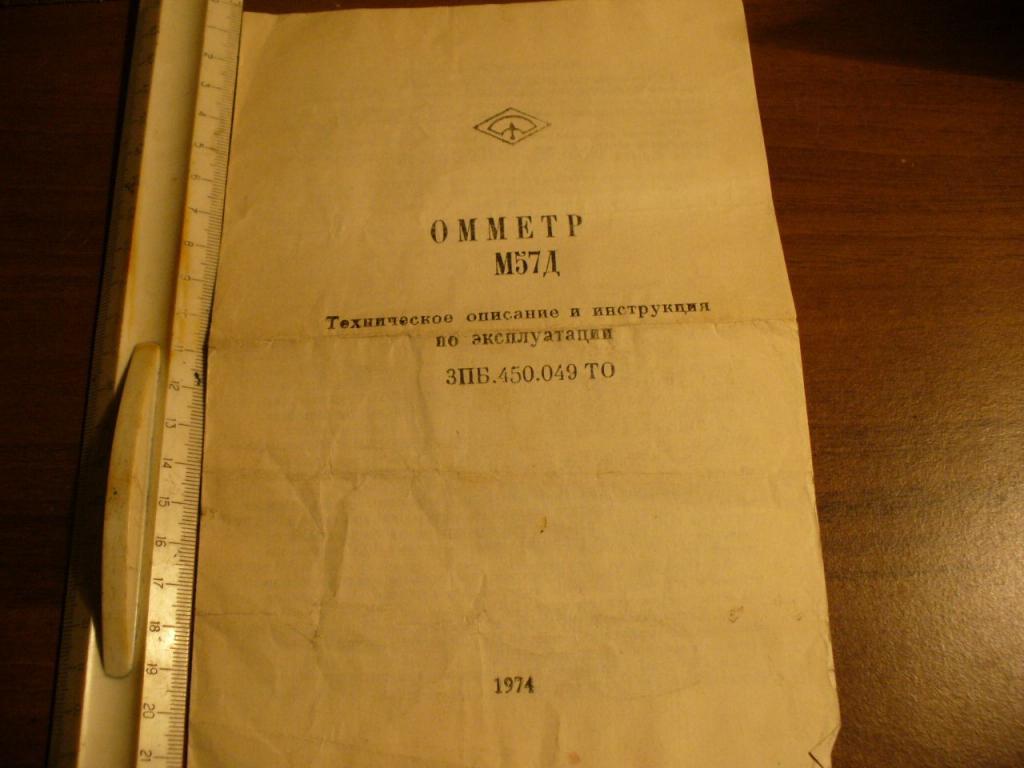 Омметр м57д. Тех. Описание и инструкция по эксплуатации. 1974г.