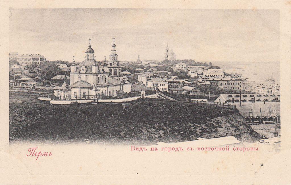 Пермь на старой открытке
