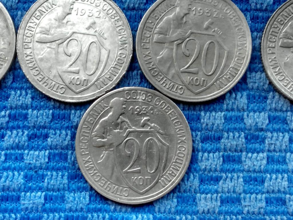 20 КОПЕЕК СССР,  17 ШТУК, МЕЛЬХИОР, XF-AU
