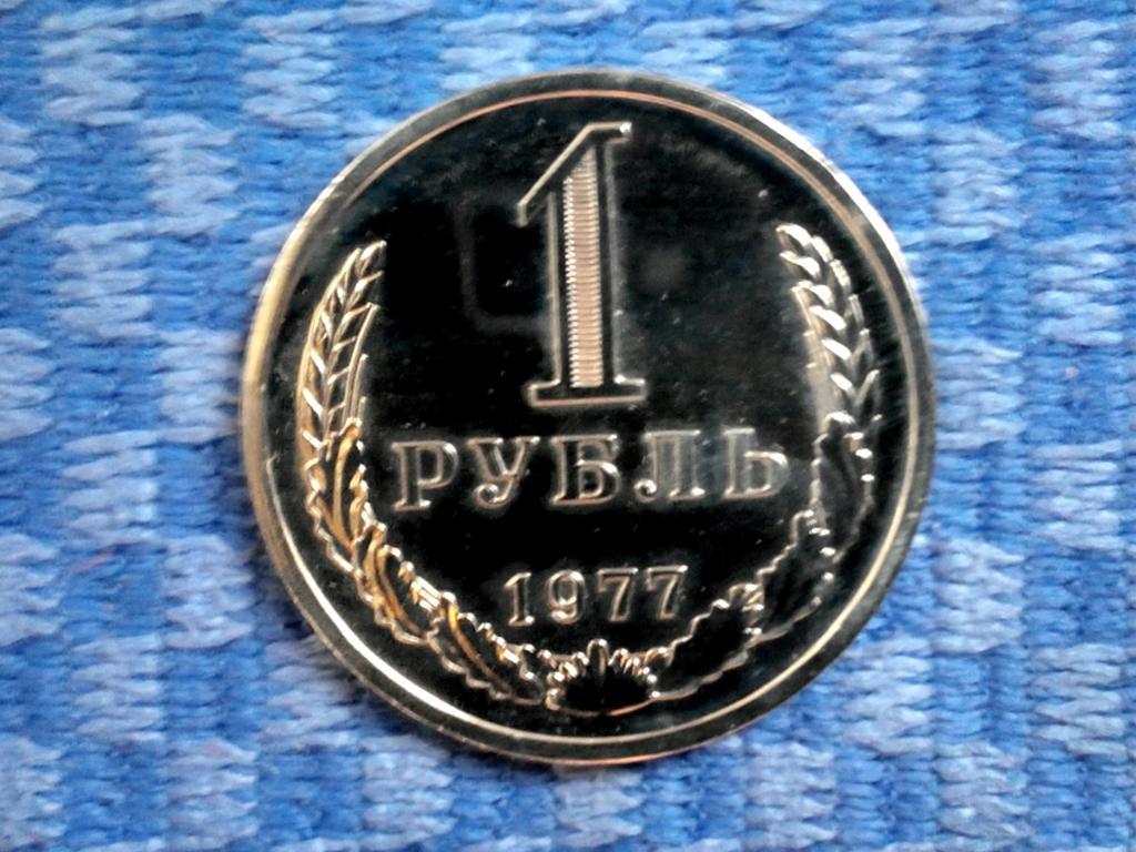 1 РУБЛЬ 1977 ГОД, ПРУФЛАЙК