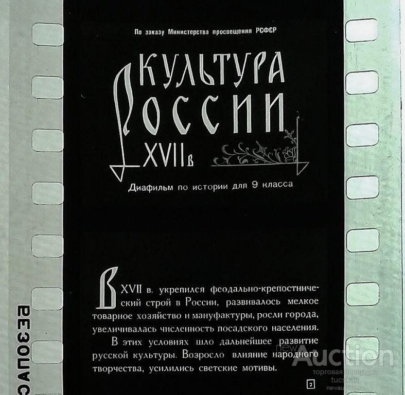 Диафильм Культура России 18 век 1963 г