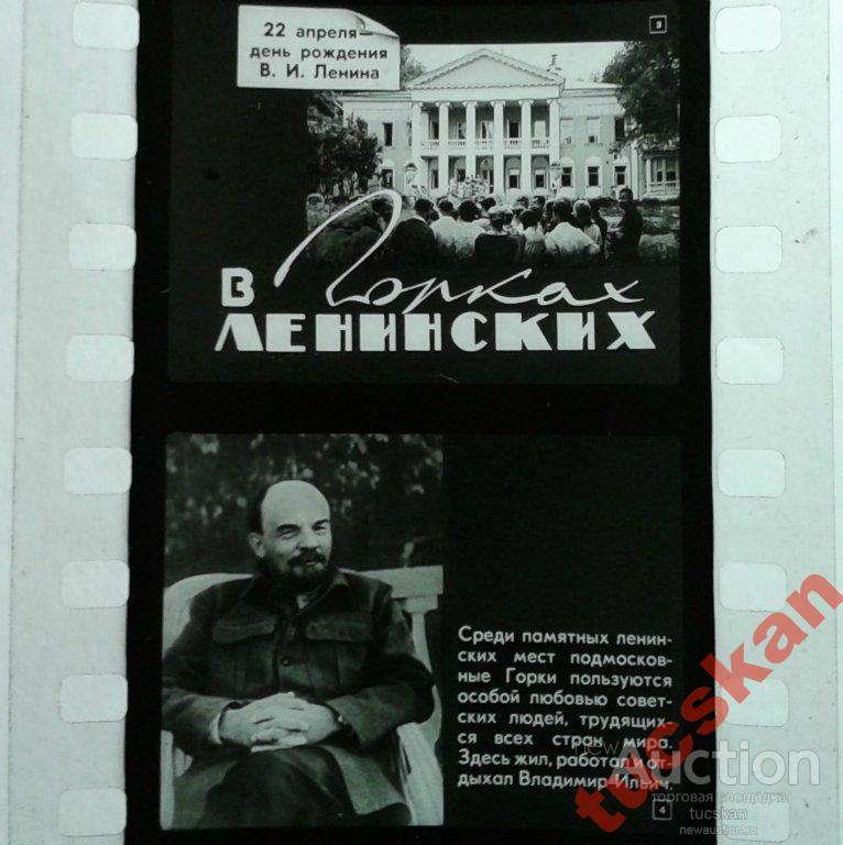 Диафильм ФотоЭкран по Советскому Союзу февр 1967