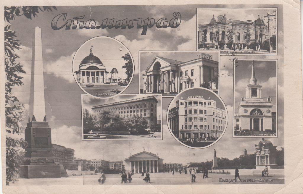 Открытки привет из сталинграда, минни маусом открытки