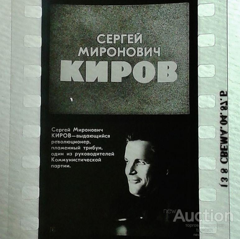 Диафильм С.М. Киров