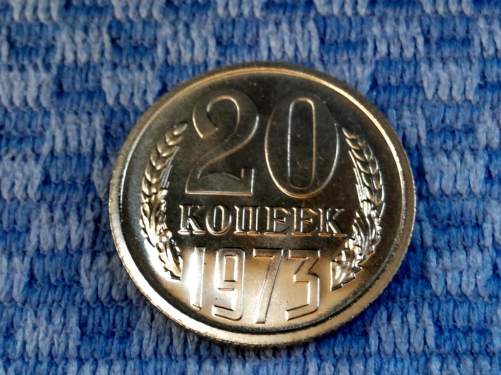 20 КОПЕЕК 1973 ГОД, UNC