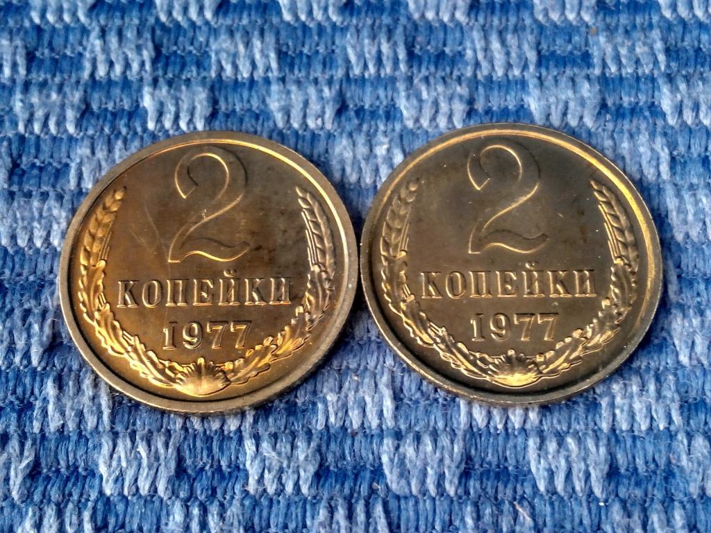 2 КОПЕЙКИ 1977  ГОД, 2 ШТ. UNC. ФЕДОРИН-130