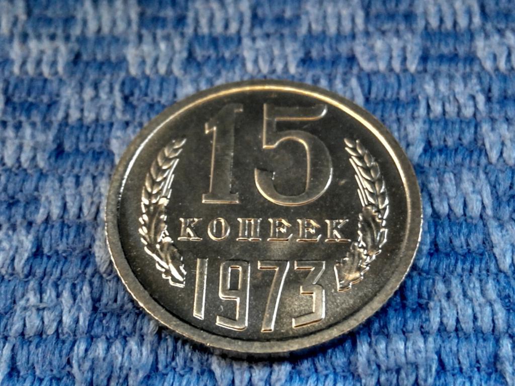 15 КОПЕЕК 1973 ГОД, UNC
