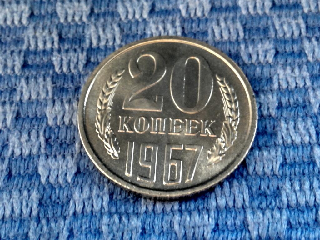 20 КОПЕЕК 1967 ГОД, UNC