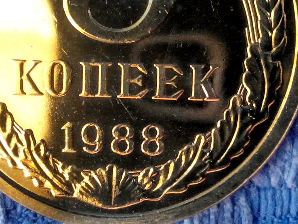 5 КОПЕЕК 1988 ГОД, BU, ФЕДОРИН-139