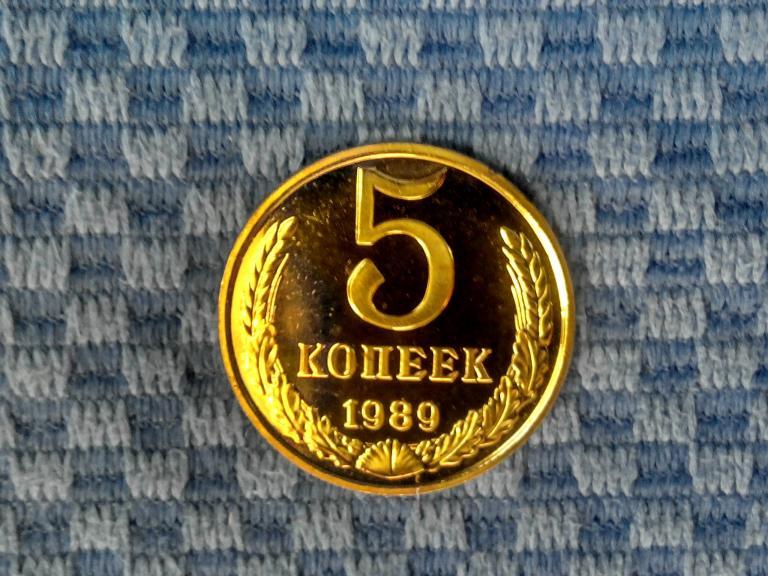 5 КОПЕЕК 1989 ГОД, ПРУФЛАЙК, ФЕДОРИН-142