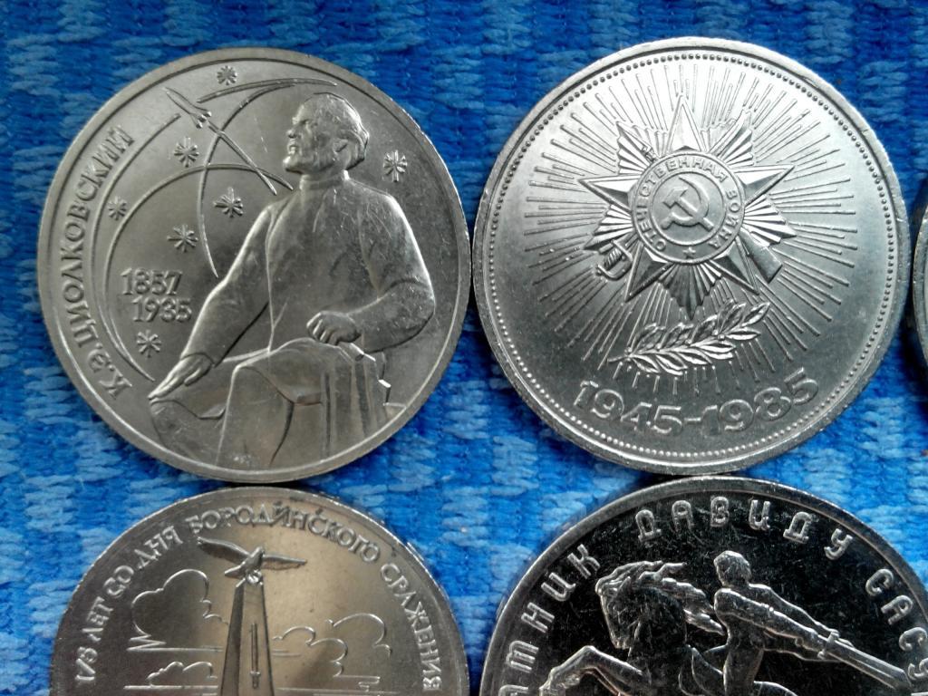 ЮБИЛЕЙНЫЕ МОНЕТЫ СССР, 10 ШТУК. UNC