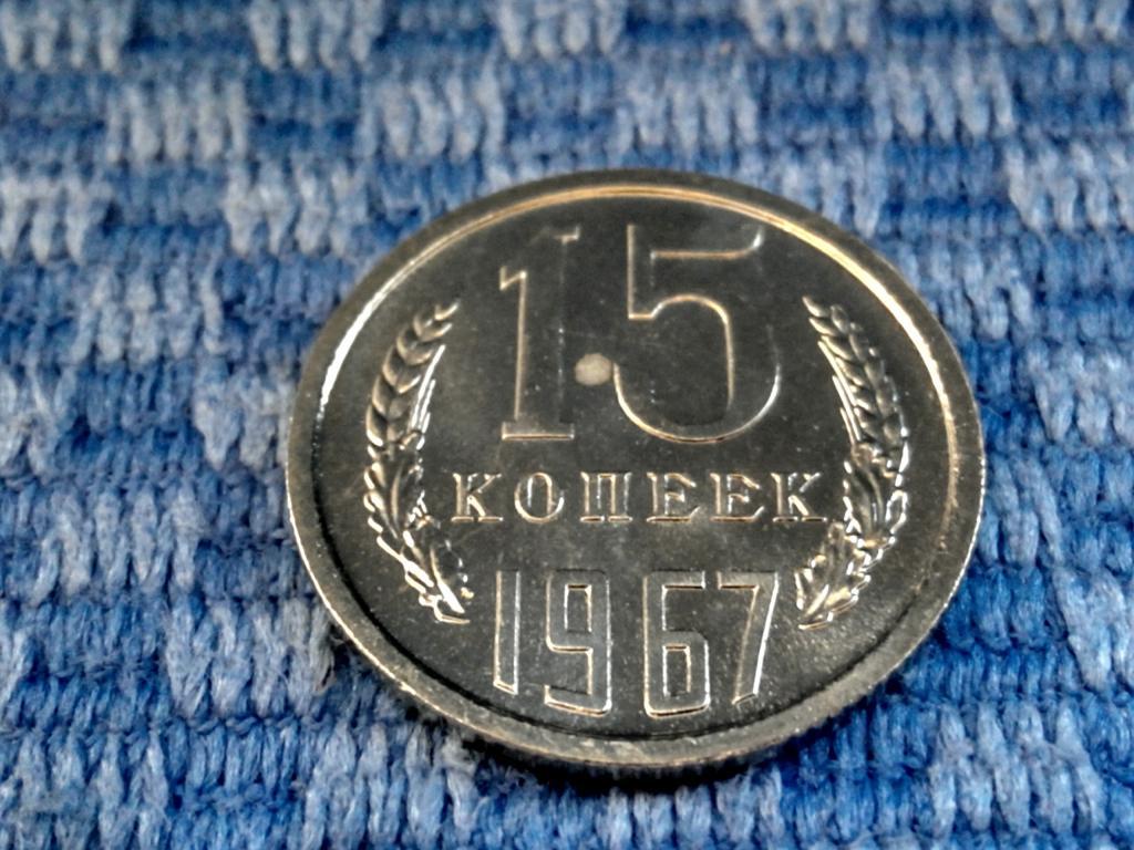 15 КОПЕЕК 1967 ГОД, UNC