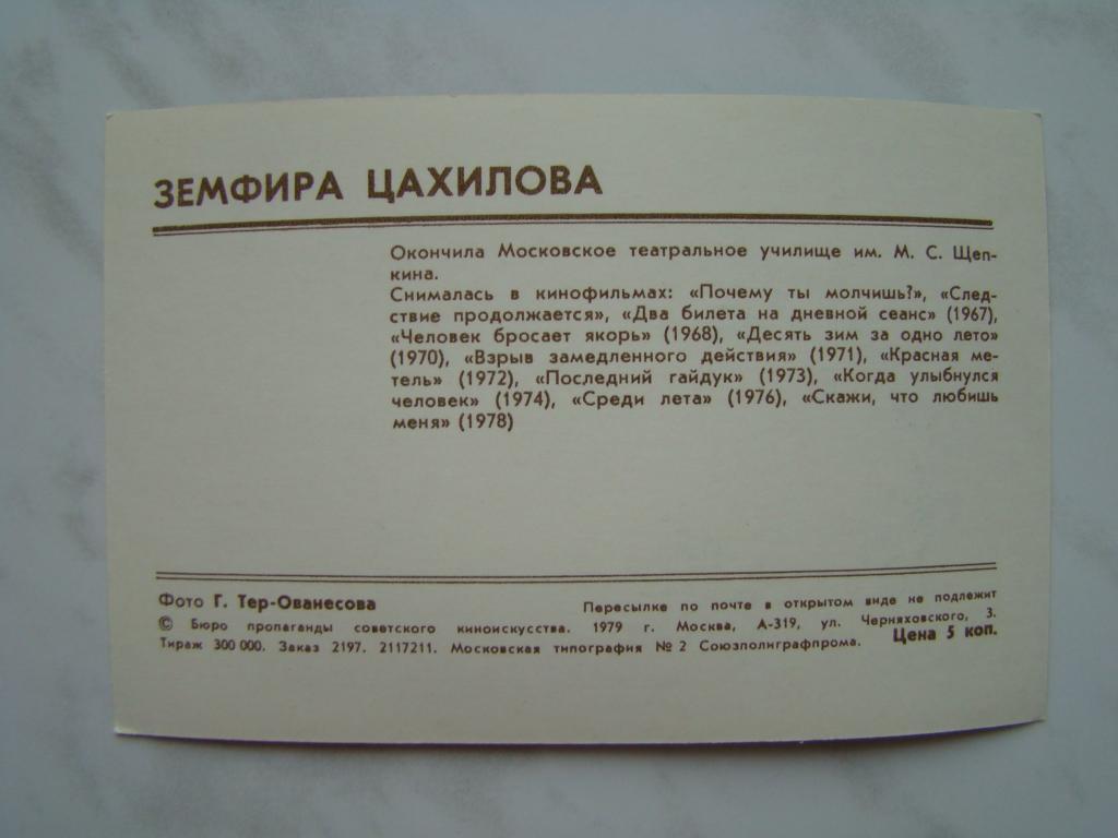 Открытка. Артисты. Актеры кино. ЗЕМФИРА ЦАХИЛОВА.  1979г.  #ОТ1342