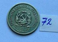 20 копеек 1923 г Серебро . (состояние UNC !   MS 63.  )  Проба 500 .