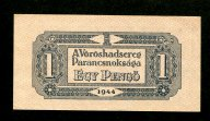 Венгрия СССР   1 пенге 1944 Разновидность Rare Сохран! №6190,