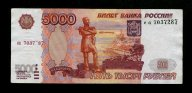 1997 5000 рублей Брак номера ! Редкие №7839,,