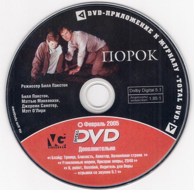 """""""Порок"""", DVD-диск к журналу Total DVD 02/2005 (без коробки) /03/"""