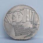 5 рублей 1987 года, Октябрь 70 лет, с браком - чеканка на дефектной заготовке