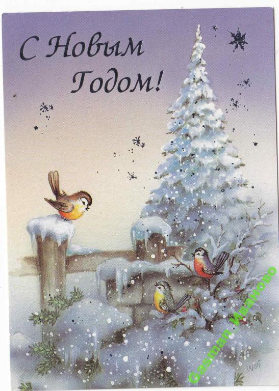 Ежихами, новогодние открытки 1997 года