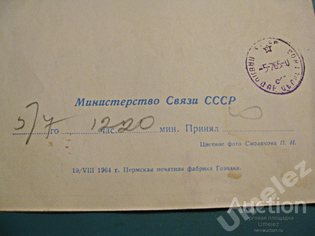 Телеграмма - поздравление (Минсвязи СССР, 1965 г.)