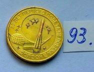 10 рубль 2011 г Сохран MS 63.  50 лет полета человека в Космос. магнитная .
